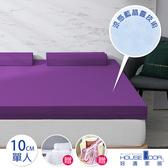 House Door防蚊防螨10cm藍晶靈涼感記憶床墊保潔超值組-單人羅蘭紫