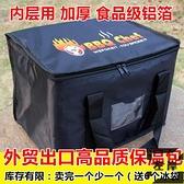 18L野餐包鋁箔大號加厚保溫包家用大容量手提送餐包【左岸男裝】