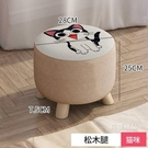 沙發矮凳 小凳子家用布藝實木換鞋凳創意圓...
