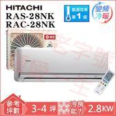 好禮6選1汰舊換新節能補助3000 HITACHI日立頂級系列變頻冷暖分離式RAS-28NK/RAC-28NK