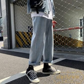 寬松牛仔褲男復古闊腿直筒褲子韓版百搭【繁星小鎮】