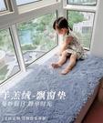 飄窗墊 飄窗墊窗台墊榻榻米陽台墊子北歐風裝飾現代簡約臥室床邊地毯