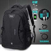 男士背包電腦旅游休閑韓版時尚潮流高中學生書包大容量旅行雙肩包 潮流前線