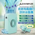 【ZANWA晶華】走路有風隨行涼伴冰風機/涼風扇/冷風機(SG-002-G)