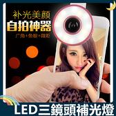 《LED三段調整補光燈》夾式美顏自拍神器 三鏡頭 美肌亮白 柔和美白 閃光燈 高效能充電式 通用款