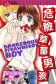 (二手書)危險草莓男孩全