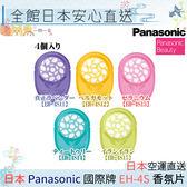 【日本代購】Panasonic 國際牌 EH-4S 香氛片 日本直送 EH-SW57 SW67