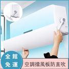 空調擋風板防直吹遮出風口壁挂式通用冷氣檔...