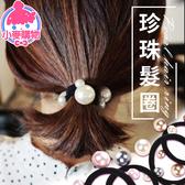 現貨 快速出貨【小麥購物】珍珠髮圈 韓版髮圈【D074】 珍珠髮繩 髮圈 髮飾 頭飾