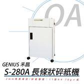 【高士資訊】GENIUS 禾昌 S-280A 長條狀 碎紙機 MIT台灣製 另售 C-280A