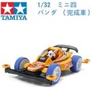TAMIYA 田宮 1/32 模型車 迷你四驅車 熊貓賽車手 完成車 95228