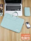 電腦包pro6筆記本Laptop2內膽book手提5平板保護套13.5寸10 【全館免運】