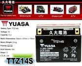 【久大電池】 YUASA 機車電池 機車電瓶 TTZ14S 適用 GTZ14S FTZ14S YTZ14S 重型機車電池