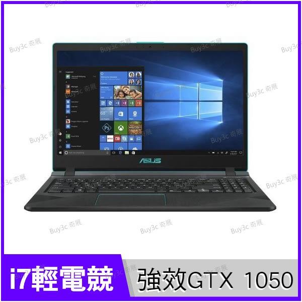 華碩 ASUS Vivobook X560UD-0101B8550U 閃電藍【i7 8550U/15.6吋/GTX 1050/SSD/四核/類電競筆電/Buy3c奇展】X560U