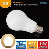 E27球泡 (AN-356-06-02)11W-暖白光-全電壓-1100流明-LED燈泡(CNS)