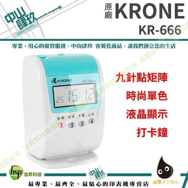 KRONE迷你單色打卡鐘KR-666/台