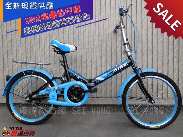 【億達百貨館】20025 全新 20吋 小折/小摺 折疊腳踏車 鋁輪圈 整台裝好出貨 現貨!!