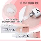 韓國 NO SCAR修復膏10g(小條)