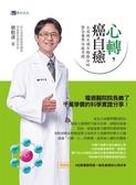 (二手書)心轉,癌自癒:主流與互補另類療法的整合醫學治癌奇蹟