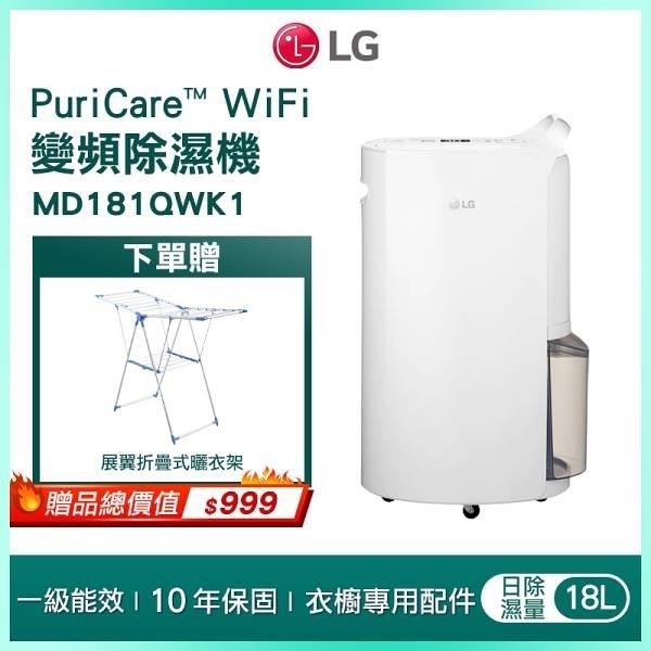 【南紡購物中心】【豪禮加碼送】LG樂金 18公升 變頻除濕機 WiFi遠控 MD181QWK1