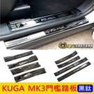 FORD福特【KUGA MK3門檻踏板-不鏽鋼】2020-2021年 新KUGA 黑鈦 迎賓門檻保護條