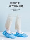 鞋套一次性鞋套家用室內防水雨天加厚防塵透明套塑膠腳套防滑耐磨學生  夏季新品