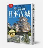 一生必訪的日本古城:和知名武將同遊!