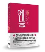 韓國影視講義(2):綜藝──節目腳本創作&類型剖析