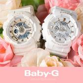 BABY-G BA-110GA-7A1 個性女錶 BA-110GA-7A1DR 現貨!