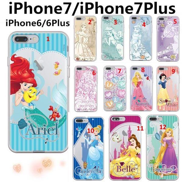 迪士尼美人魚 長髮公主灰姑娘iPhone7Plus 防摔手機殼  -harr0018