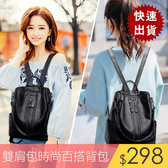 售完即止-後背包 正韓軟皮雙肩包女包包時尚百搭背包大容量書包庫存清出(12-16T)
