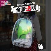 寵物外出包 多可特貓包寵物太空包貓咪外出包便攜背包雙肩狗狗外帶透明艙透氣