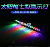 警示燈汽車太陽能爆閃燈防追尾燈裝飾燈警示燈霹靂游俠LED車內流水 『獨家』流行館
