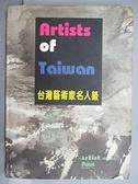 【書寶二手書T4/藝術_ENL】Artists of Taiwan台灣藝術家名人錄