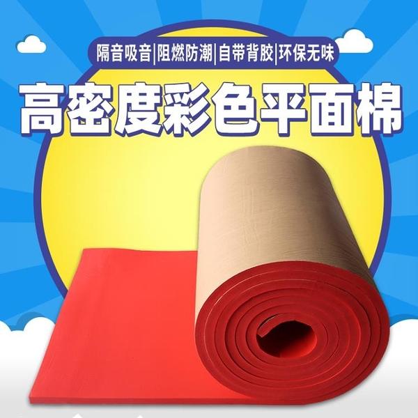 高密度橡塑板自黏隔音棉牆體保溫棉隔熱板防凍保溫隔熱牆貼神器 世界工廠