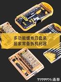 螺絲刀得力螺絲刀套裝家用萬能三角梅花維修筆記本電腦拆手機多功能工具 晶彩 99免運