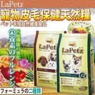 【培菓平價寵物網】LaPetz樂倍》寵物皮毛保健天然糧1.5kg(2種配方)