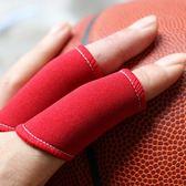 全館83折籃球護指庫里科比歐文保護手指運動指套男女排球指關節護指套