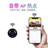 無線攝像頭監控器小型手機遠程網路WIFI高清無光夜視錄像機家用微 快速出貨