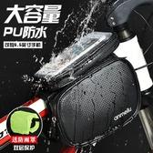 自行車包前梁包山地車騎行裝備上管包觸屏手機包防水馬鞍包【快速出貨】