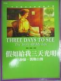 【書寶二手書T2/傳記_WGI】假如給我三天光明_海倫‧凱勒