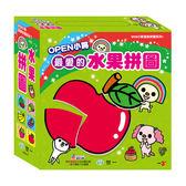 OPEN小將盒裝拼圖-最愛的水果 C608231 世一 (購潮8)