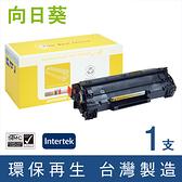 向日葵 for HP CE285A/CE285/85A/285/285A 黑色環保碳粉匣/適用 HP P1102/P1102w/M1132/M1212nf