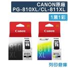 原廠墨水匣 CANON 1黑1彩 高容量...