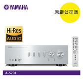 【展示出清+24期0利率】YAMAHA 綜合擴大機 A-S701 銀色 Hi-Fi 音響擴大機 公司貨