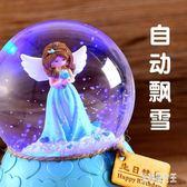 自動飄雪水晶球音樂盒八音盒雪花六一兒童節生日禮物女生女孩公主 xy5640【艾菲爾女王】