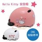 【雨眾不同】三麗鷗 Hello Kitty 成人透氣雪帽 安全帽 小熊
