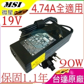 微星 充電器(台達原廠)- MSI 19V, 4.74A, 90W,MS-1016,MS-1022,MS-1029,MS-1032,MS-1035,MR520,CR640,CX480