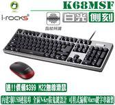 [地瓜球@] i-rocks K68 MSF 指紋辨識 機械式鍵盤 大Enter 白光 側刻 Cherry 青軸 茶軸 紅軸