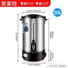 商用電熱燒水桶奶茶店不銹鋼開水器30L雙層保溫電熱開水桶 220V NMS 果果輕時尚